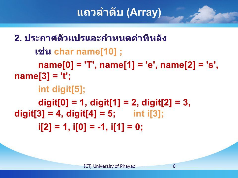 แถวลำดับ (Array) 2. ประกาศตัวแปรและกำหนดค่าทีหลัง เช่น char name[10] ;